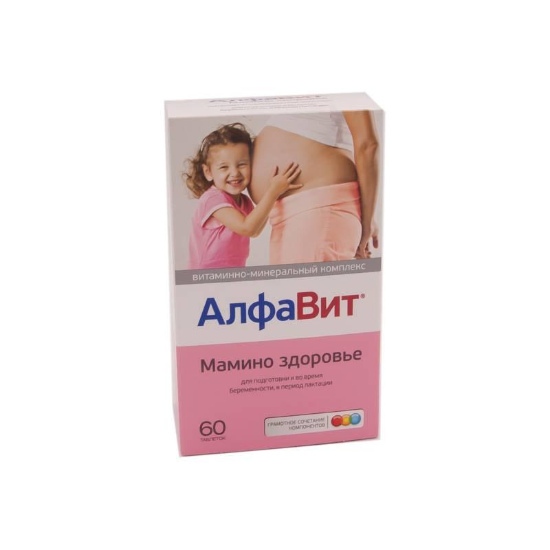 Доппельгерц v.i.p. витаминно-минеральный комплекс для беременных и кормящих в омске