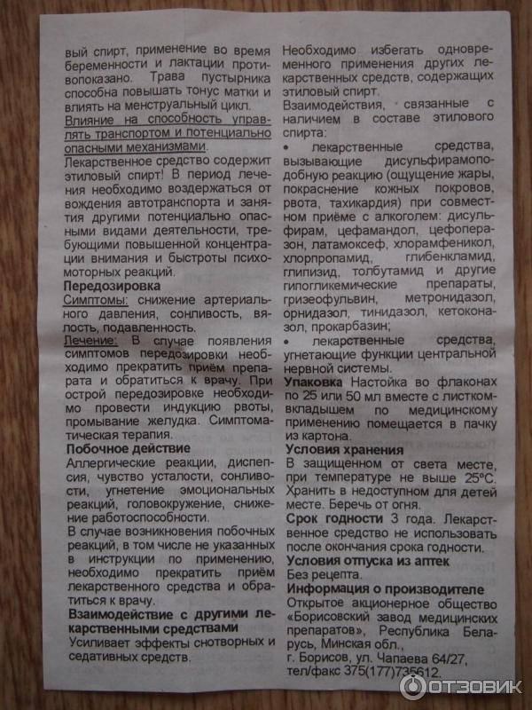 Пустырник-п таблетки покрытые оболочкой 100 шт. парафарм