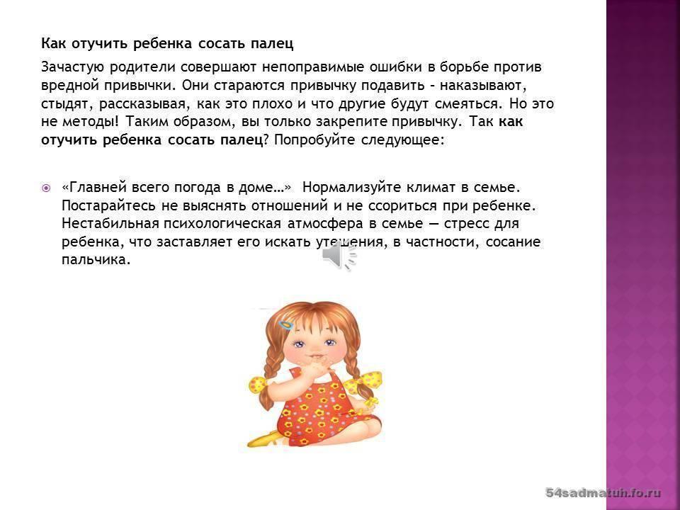 Ребенок ноет и плачет по любому поводу: что делать и как отучить малыша от вредной привычки?