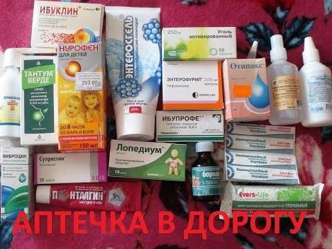 Аптечка для ребенка на море: список лекарств в дорогу, на дачу (комаровский) | препараты | vpolozhenii.com