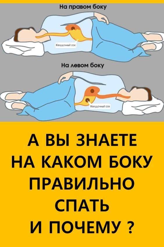 Как лучше спать во время беременности — на боку, на спине или на животе?