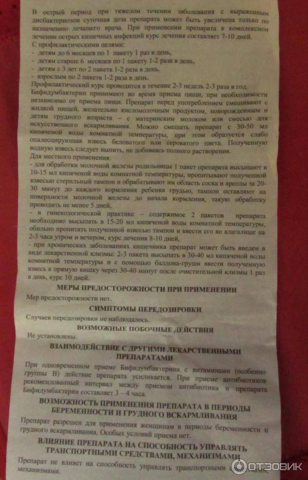 Бифидумбактерин: инструкция по применению, цена, отзывы, как разводить для новорожденных   - medside.ru