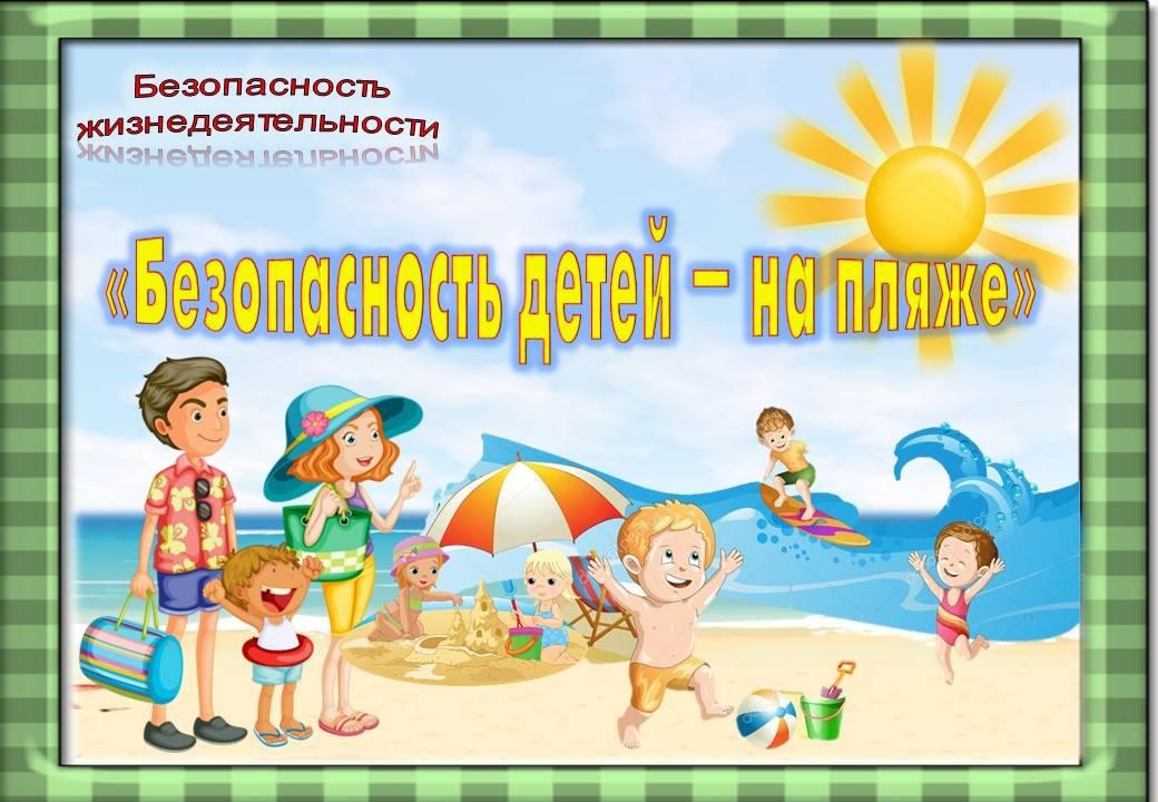 Как не потерять ребенка на пляже: 8 способов, которые пригодятся на каникулах