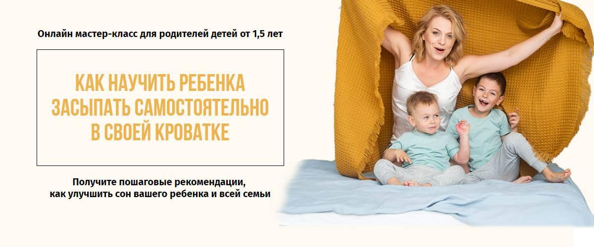 Как приучить ребенка засыпать самостоятельно в своей кроватке?