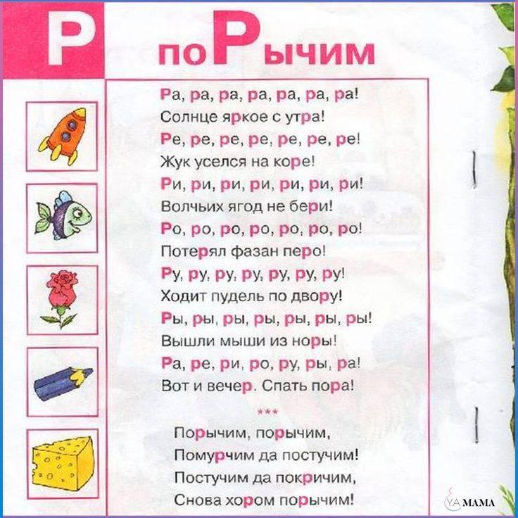 """Как научить ребенка говорить букву """"р"""": как поставить звук р у детей и взрослых"""