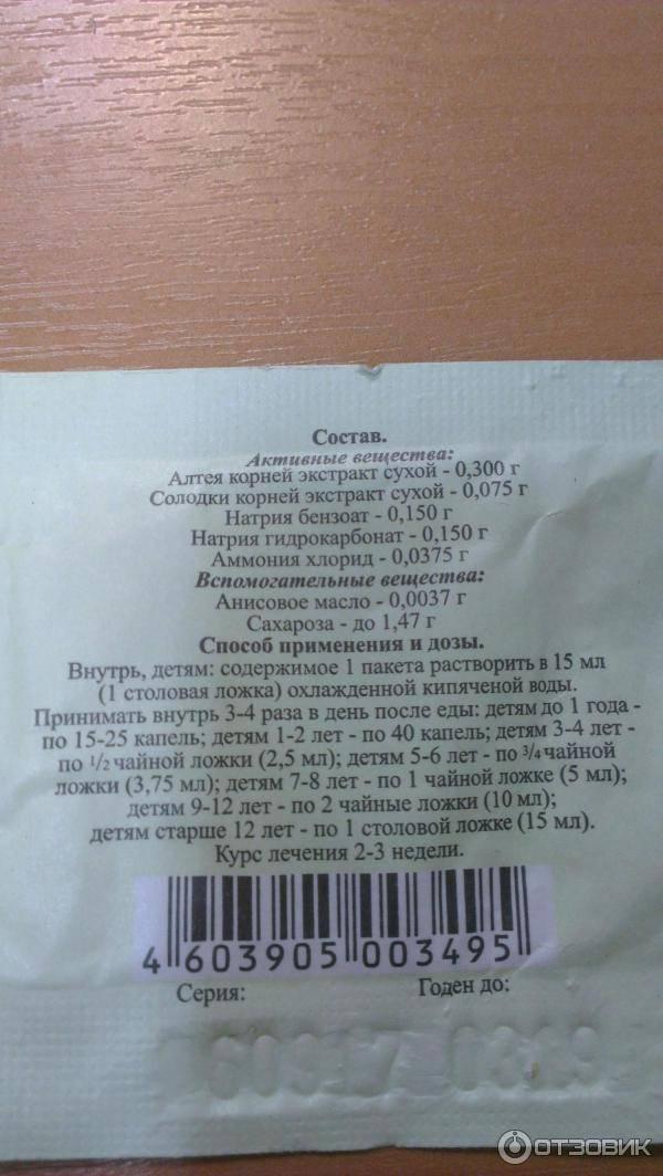 Микстура от кашля для взрослых сухая - инструкция по применению, описание, отзывы пациентов и врачей, аналоги
