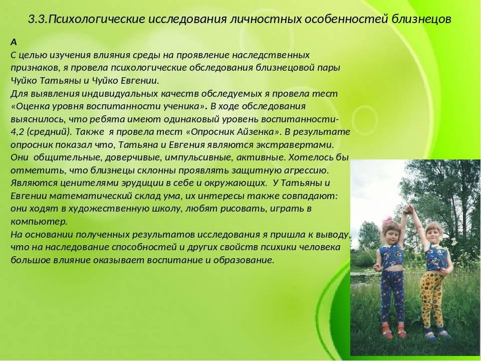 Особенности воспитания и развития близнецов: рекомендации психологов, как правильно воспитывать двойняшек - kidspower - дети, цветы жизни!