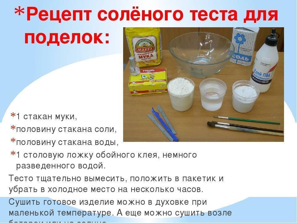 Поделки из соленого теста своими руками с фото