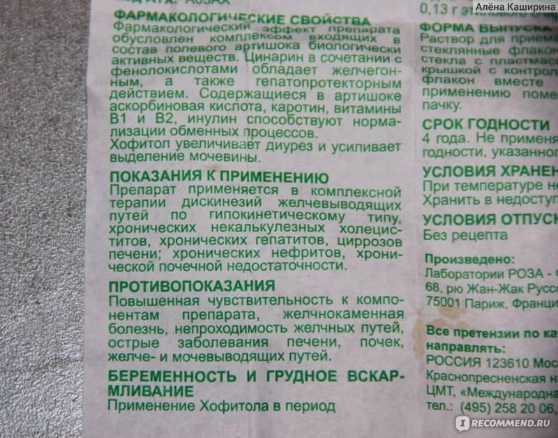 Хофитол в перми - инструкция по применению, описание, отзывы пациентов и врачей, аналоги