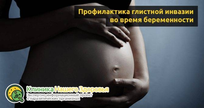 Общие инфекции во время беременности . насколько они опасны?