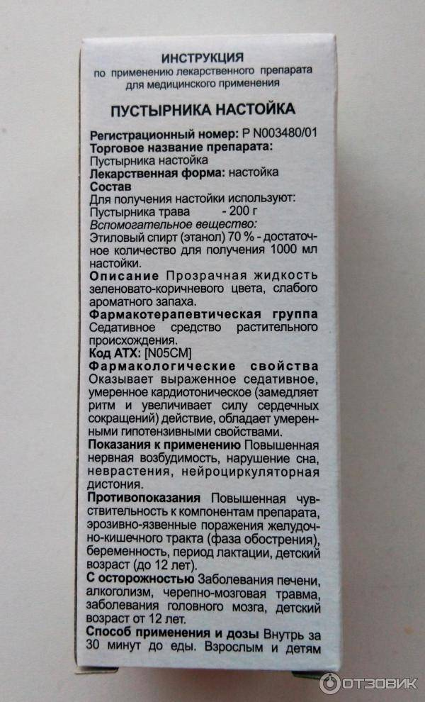Пустырник-п таблетки покрытые оболочкой 100 шт. парафарм   (парафарм) - купить в аптеке по цене 71 руб., инструкция по применению, описание
