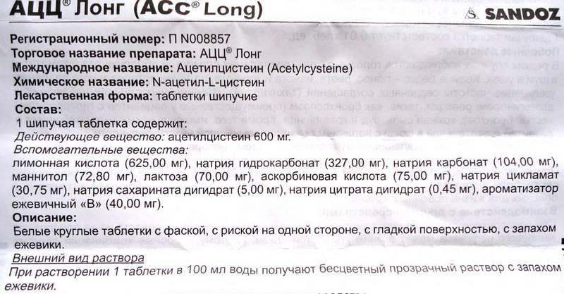 Ацц порошок для приготовления раствора для приема внутрь 200 мг пакетики 3 г 20 шт. апельсин   (sandoz [сандоз]) - купить в аптеке по цене 129 руб., инструкция по применению, описание