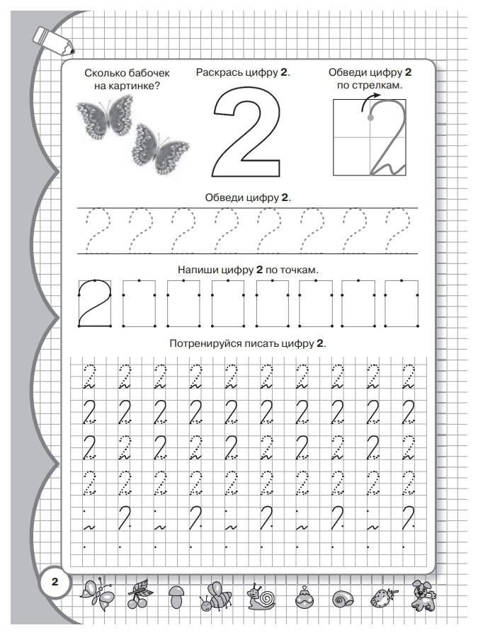 Грамотный подход к обучению письму: когда и с чего начинать учить ребенка писать?