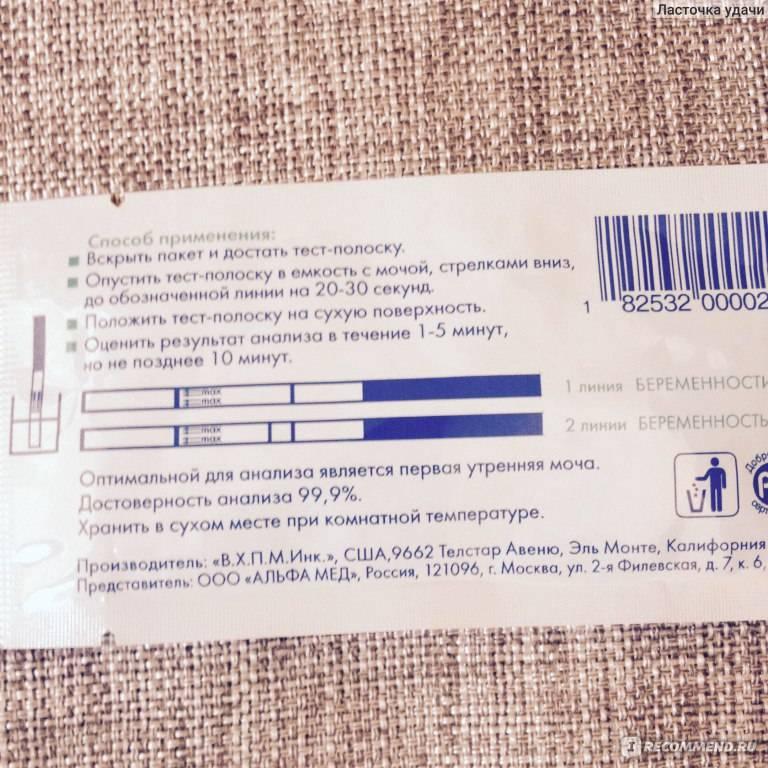ᐉ могут ли ошибаться тесты на беременность если показывают две полоски. не ври мне! могут ли ошибаться тесты на беременность - ➡ sp-kupavna.ru