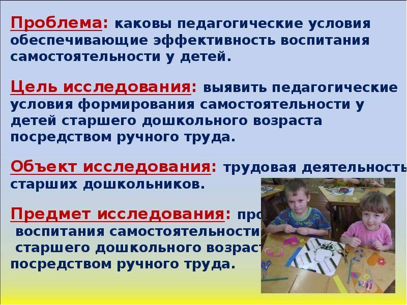Как воспитать в ребенке самостоятельность, ответственность, памятка для родителей