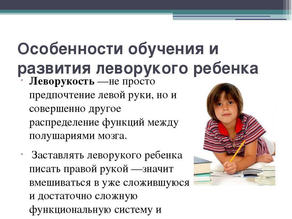 Школьные трудности леворуких. за советом к логопеду. детский портал солнышко solnet.ee