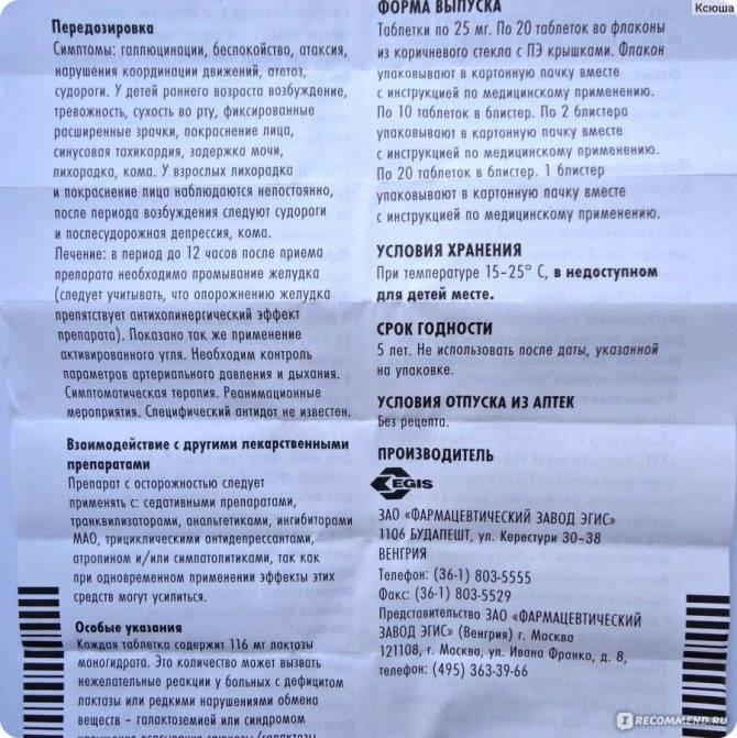 Супрастин в томске - инструкция по применению, описание, отзывы пациентов и врачей, аналоги
