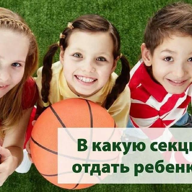 Кружки и секции  для детей в москве. куда отдать ребенка