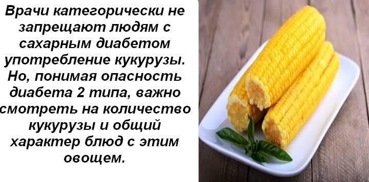 С какого возраста можно давать детям варёную кукурузу?