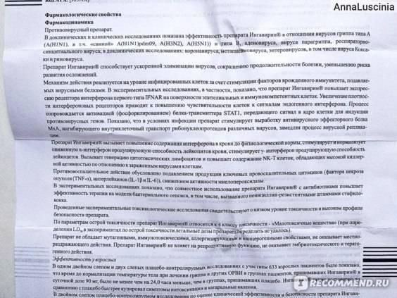 Ингавирин капсулы 90 мг 10 шт.   (valenta [валента фарм]) - купить в аптеке по цене 753 руб., инструкция по применению, описание