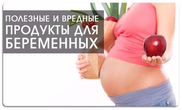 Полезные фрукты для беременных: описание, польза, состав и нормы