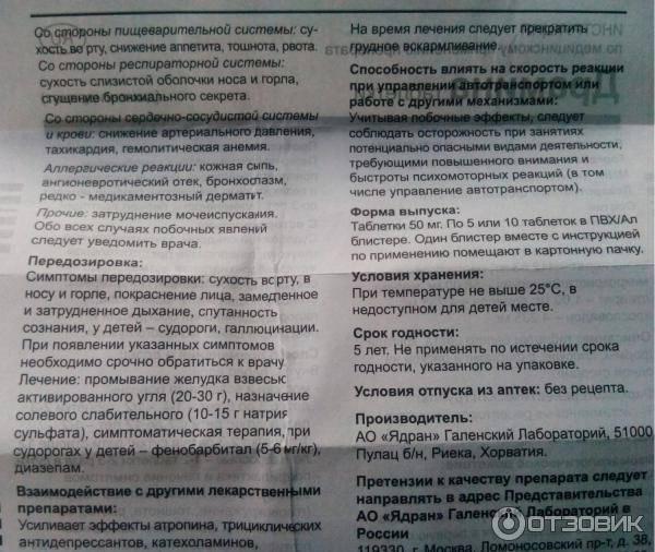 Драмина  в пензе - инструкция по применению, описание, отзывы пациентов и врачей, аналоги
