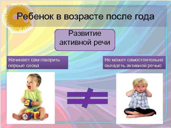 В каком возрасте ребенок начинает говорить первые слова   как помочь в этом?