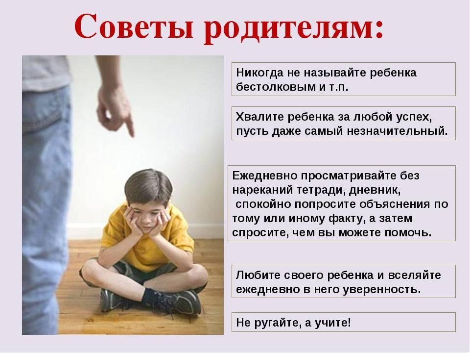 Как научить своего ребенка постоять за себя и дать отпор обидчику?