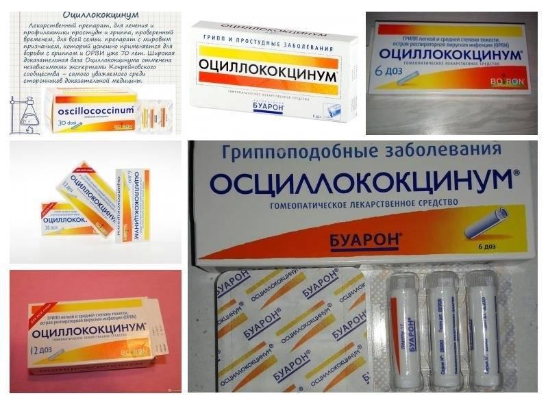 Оциллококцинум гранулы гомеопатические 1 г в тубах 6 шт.   (boiron [лаборатория буарон]) - купить в аптеке по цене 434 руб., инструкция по применению, описание