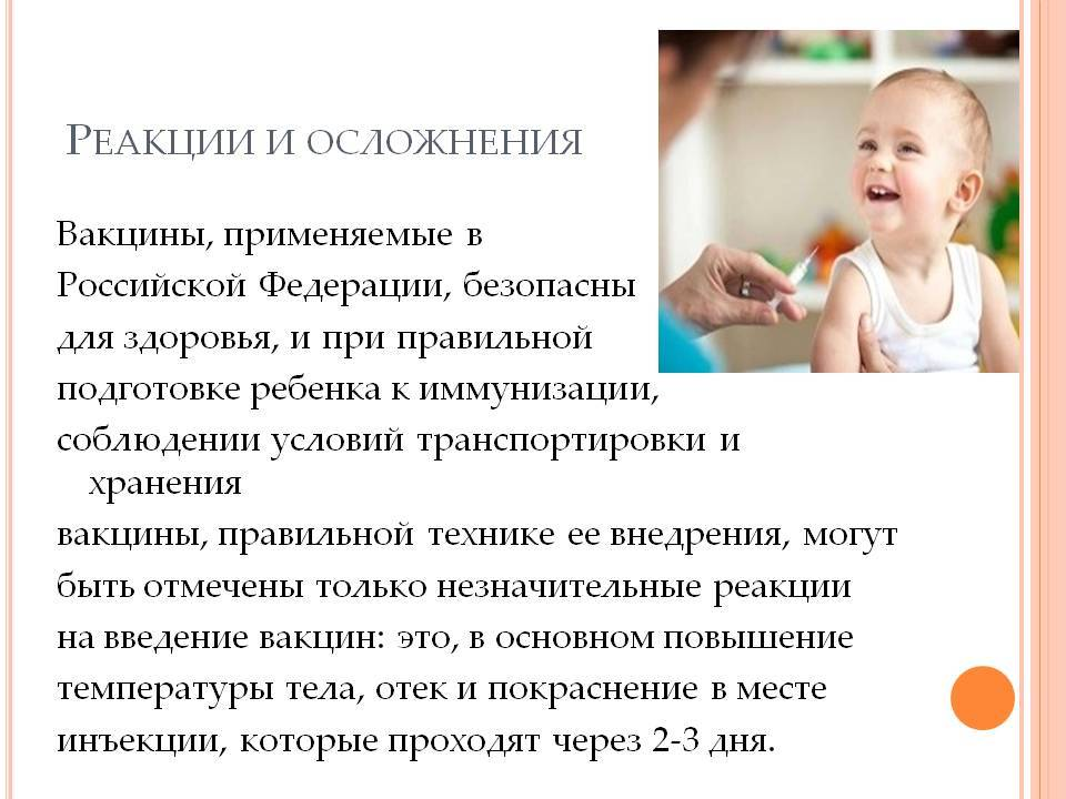 Детская больница округа муром - поствакцинальные реакции, побочные реакции вакцин и возможные осложнения