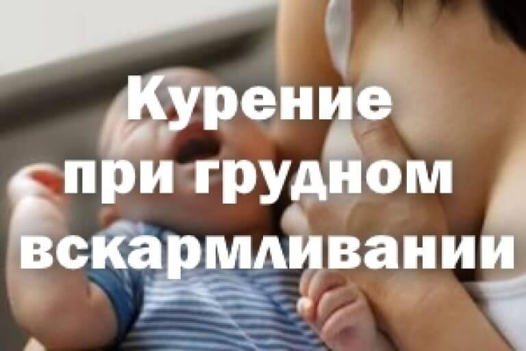 Курение при грудном вскармливании — последствия для ребенка | плюсы и минусы