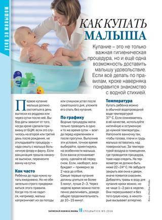 Купание ребенка в 1 месяц: как правильно купать младенца, что важно знать