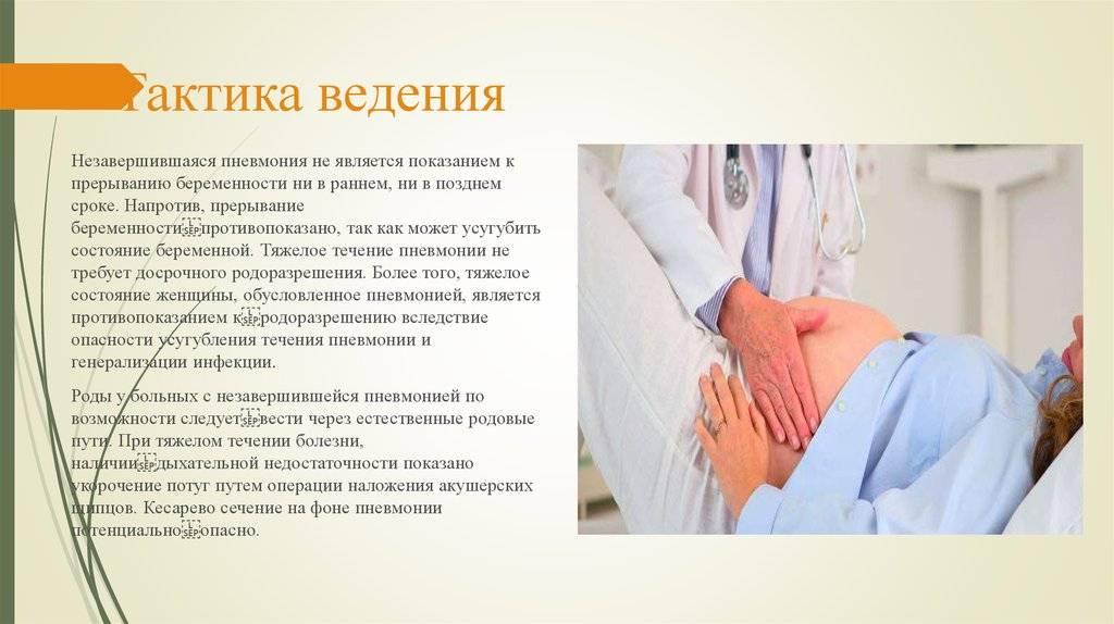 Пневмония (воспаление легких) и беременность. причины, симптомы и лечение пневмонии у беременных