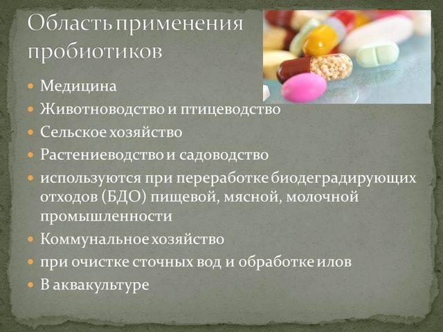 Как восстановить ребенка после антибиотиков: пробиотики, зож или домашний арест?