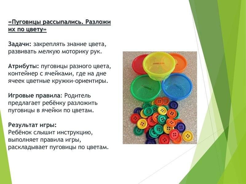Картотека дидактических игр по сенсорному развитию детей раннего возраста. воспитателям детских садов, школьным учителям и педагогам - маам.ру