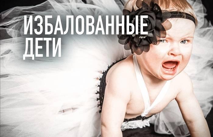 Методы перевоспитания избалованного ребенка