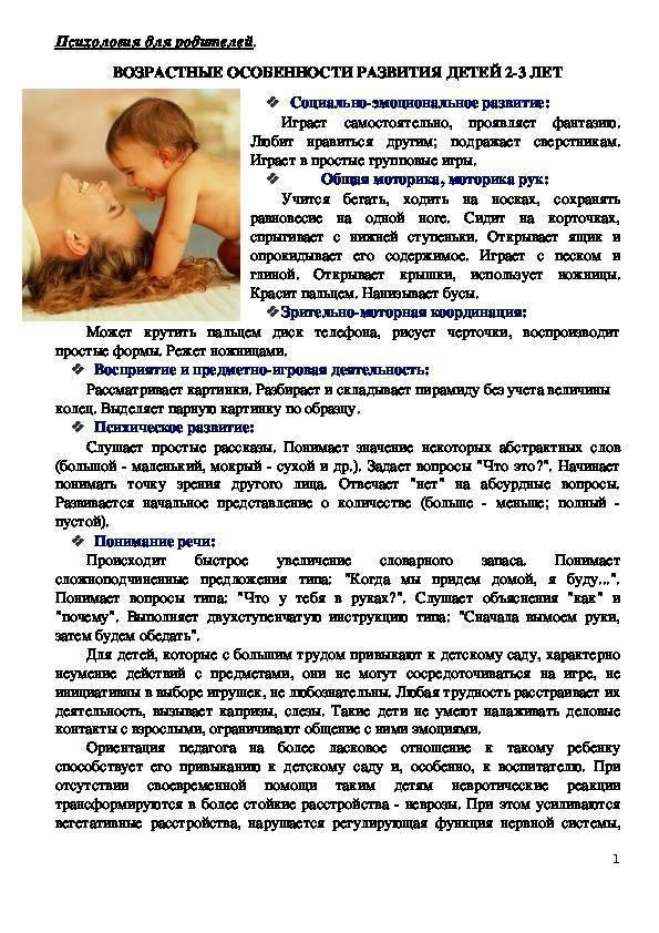 Воспитание ребенка от 2 до 3 лет: советы психологов