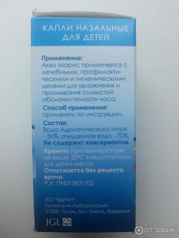Аква марис эктоин  - инструкция по применению, описание, отзывы пациентов и врачей, аналоги