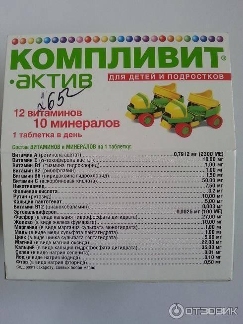 Компливит-актив таб. №30. витамины для детей | живая аптека