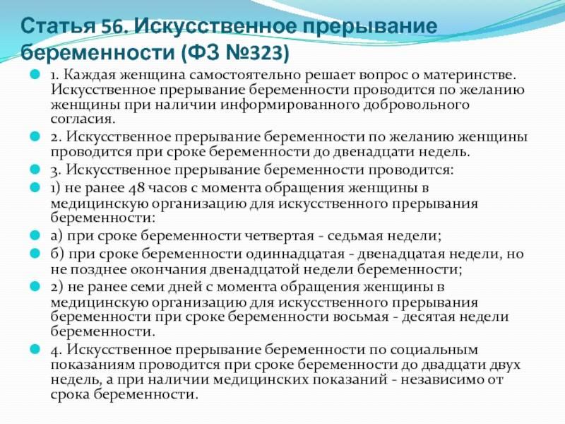 Приказ минздравсоцразвития рф от 03.12.2007 n 736 — редакция от 27.12.2011 — контур.норматив