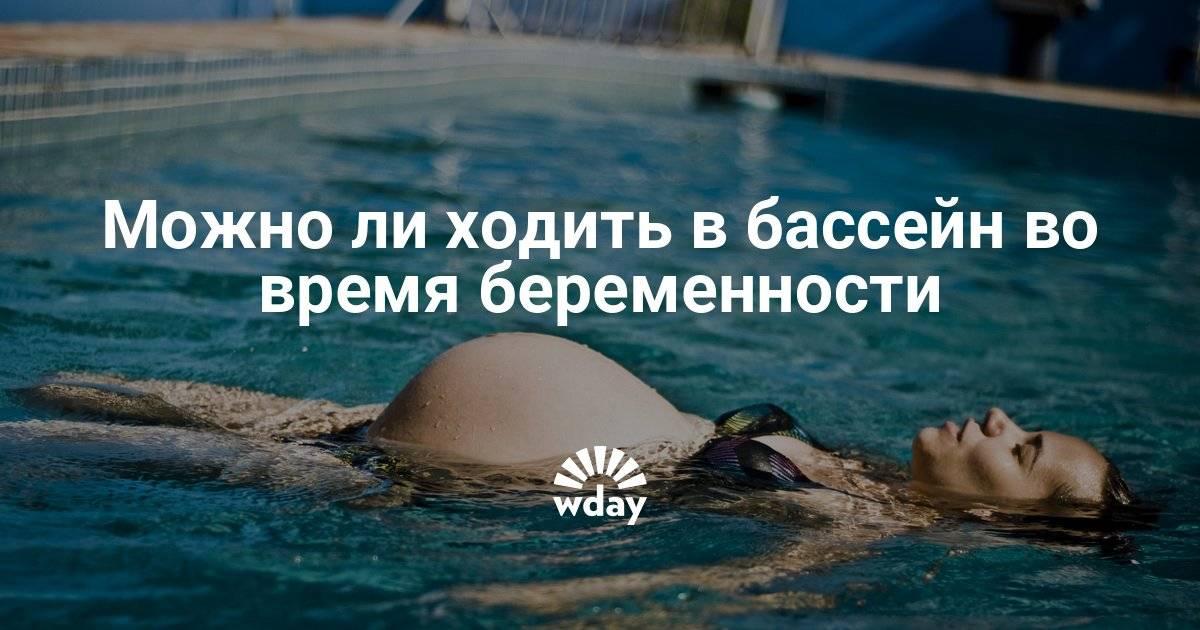Можно ли беременным ходить в бассейн: плавать ли на ранних сроках и купаться ли во втором или третьем триместрах, посещать ли аквапарк во время беременности