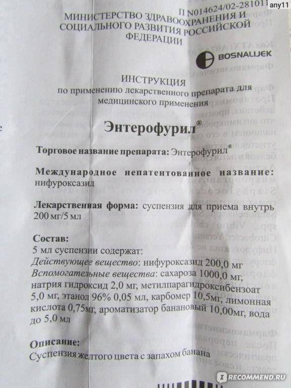 Фуразолидон в новосибирске