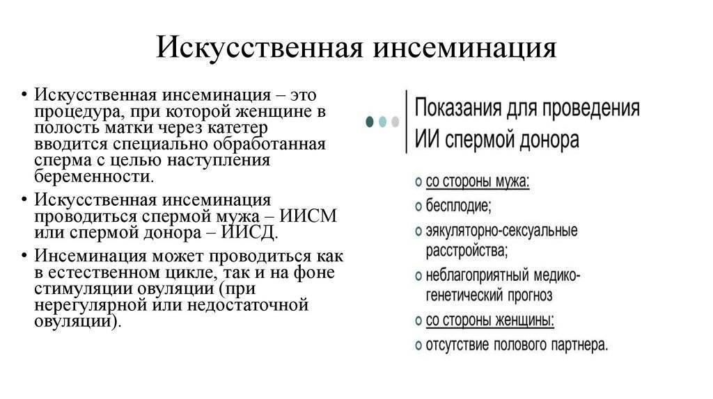 Инсеминация – цена в москве | искусственная инсеминация спермой мужа или донора | сколько стоит внутриматочная инсеминация в клинике и где лучше делать –vrtcenter.ru