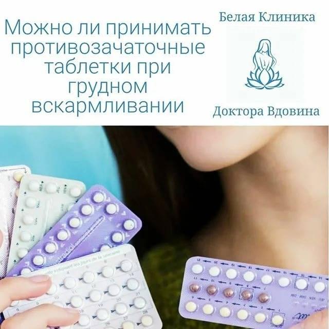 Противозачаточные таблетки при грудном вскармливании: как предохраняться?