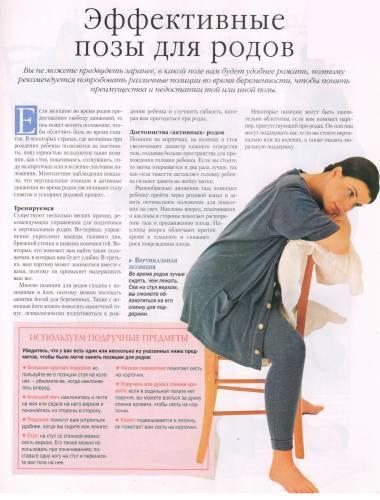 Как вести себя в родах - во время схваток и при родах - журнал charm lady