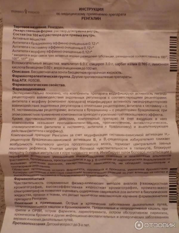 Кетотифен софарма - инструкция по применению, описание, отзывы пациентов и врачей, аналоги