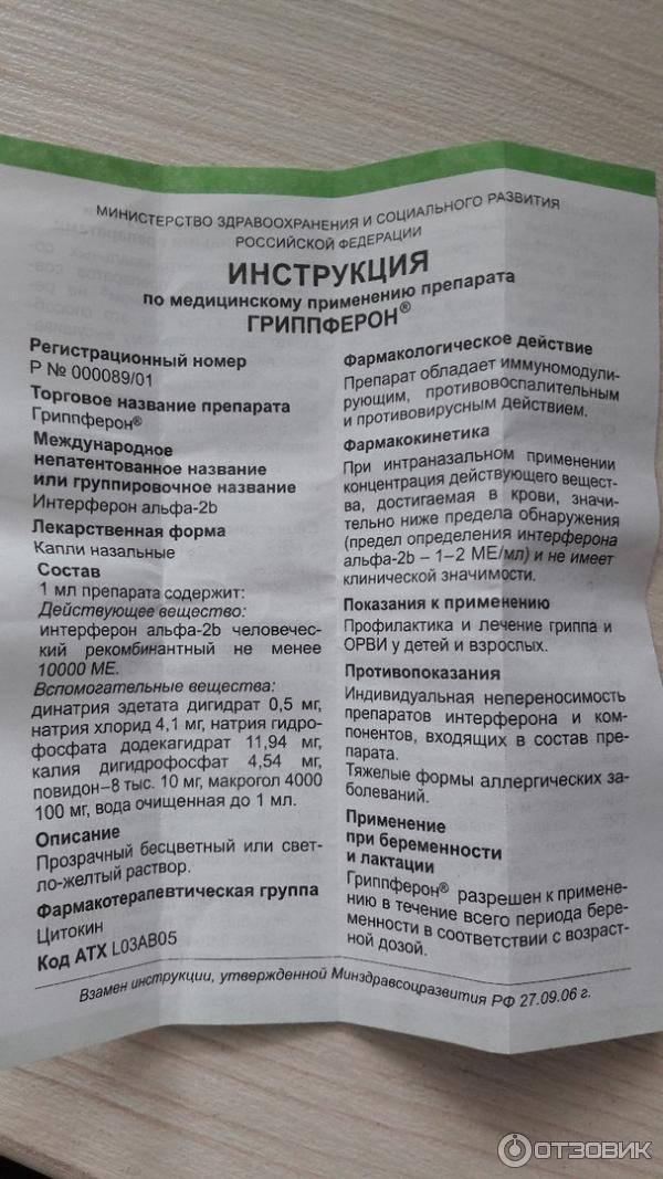 Гриппферон в саратове - инструкция по применению, описание, отзывы пациентов и врачей, аналоги