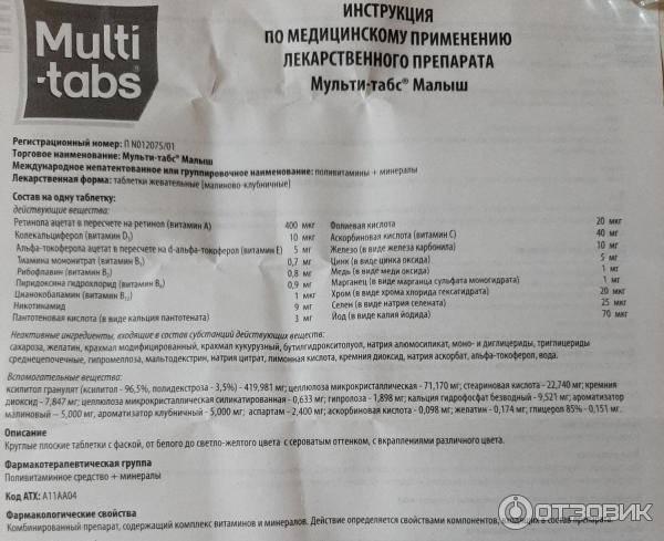 Мульти-табс бэби в кемерово - инструкция по применению, описание, отзывы пациентов и врачей, аналоги