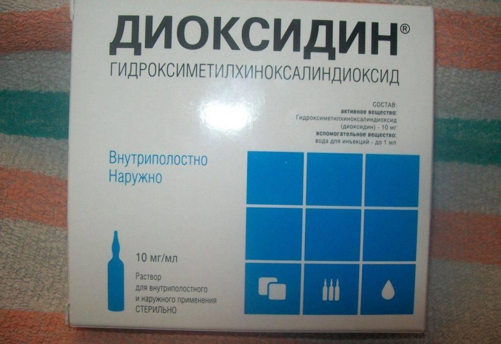 Диоксидин в нос детям - инструкция по применению ампул, расчет дозировки