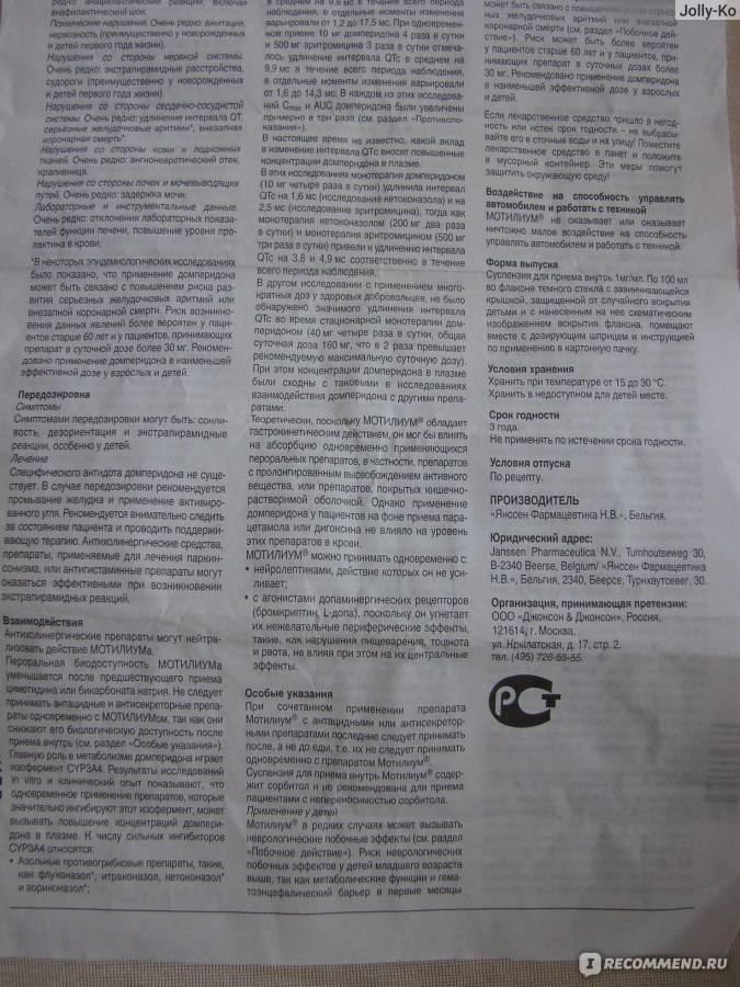 Мотилиум в санкт-петербурге - инструкция по применению, описание, отзывы пациентов и врачей, аналоги